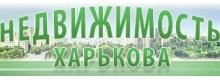 Ндвижимость Харькова