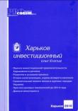 Харьков инвестиционный 2010