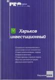 Харьков инвестиционный 2006