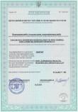 Лицензия Государственного комитета Украины по земельным ресурсам на проведение землеустроительных и землеоценочных работ