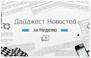 Обзор важных событий и новостей за неделю (12 - 18 июня 2017 года) в Харькове и Украине