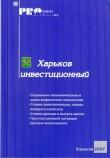 Харьков инвестиционный 2007