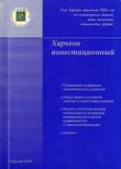 Харьков инвестиционный 2004
