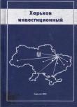 Харьков инвестиционный 2003