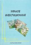 Харьков инвестиционный 2002