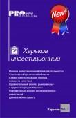 Харьков инвестиционный 2011